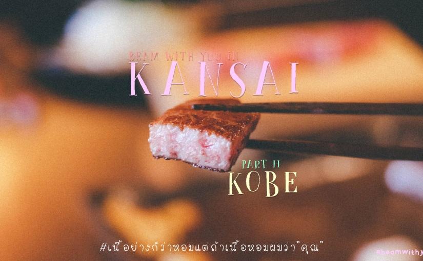 KANSAI (PART II) : KOBE เนื้อย่างก็ว่าหอม แต่ถ้าเนื้อหอมผมว่าคุณ