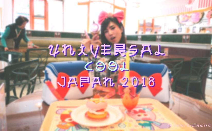 >> Universal Cool Japan 2018 << (ยูนิเวอร์แซลโอซาก้า)